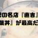 【直吉】箱根で超人気の湯葉丼レポート!駐車場や待ち時間の楽しみ方まで!