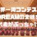 【元代表がぶっちゃけ!】TABIPPO 世界一周プレゼンコンテスト『DREAM』の全貌(2019年)